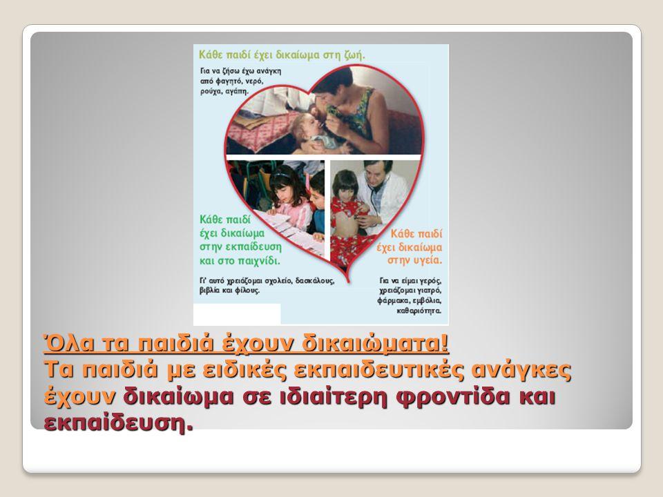 Τετρ. Εργ. Σελ. 47 Ποια παιδιά έχουν ειδικές εκπαιδευτικές ανάγκες;