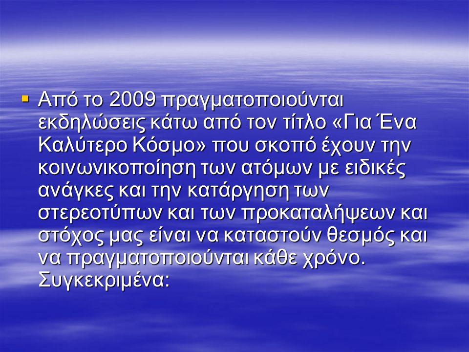  Από το 2009 πραγματοποιούνται εκδηλώσεις κάτω από τον τίτλο «Για Ένα Καλύτερο Κόσμο» που σκοπό έχουν την κοινωνικοποίηση των ατόμων με ειδικές ανάγκ