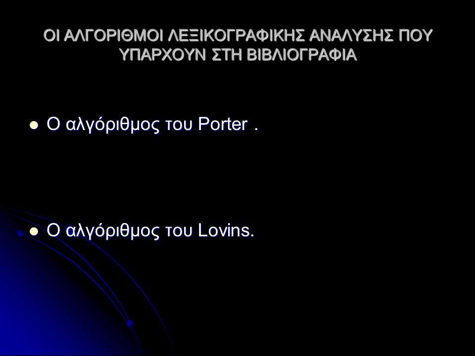 ΟΙ ΑΛΓΟΡΙΘΜΟΙ ΛΕΞΙΚΟΓΡΑΦΙΚΗΣ ΑΝΑΛΥΣΗΣ ΠΟΥ ΥΠΑΡΧOΥΝ ΣΤΗ ΒΙΒΛΙΟΓΡΑΦΙΑ  Ο αλγόριθμος του Porter.