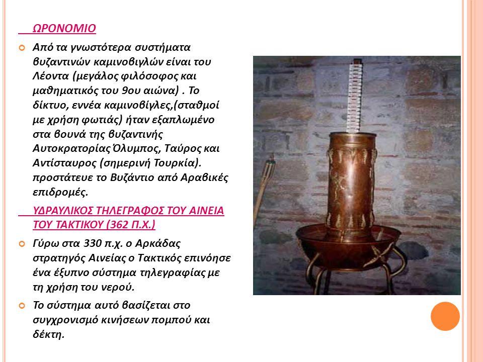 ΩΡΟΝΟΜΙΟ Από τα γνωστότερα συστήματα βυζαντινών καμινοβιγλών είναι του Λέοντα (μεγάλος φιλόσοφος και μαθηματικός του 9ου αιώνα). Το δίκτυο, εννέα καμι