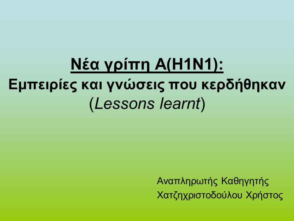 Νέα γρίπη Α(Η1Ν1): Εμπειρίες και γνώσεις που κερδήθηκαν (Lessons learnt) Αναπληρωτής Καθηγητής Χατζηχριστοδούλου Χρήστος