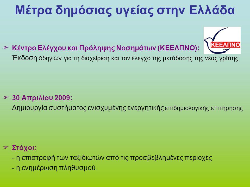 Μέτρα δημόσιας υγείας στην Ελλάδα  Κέντρο Ελέγχου και Πρόληψης Νοσημάτων (ΚΕΕΛΠΝΟ): Έκδοση ο δηγιών για τη διαχείριση και τον έλεγχο της μετάδοσης τη