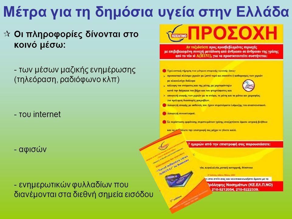Μέτρα για τη δημόσια υγεία στην Ελλάδα  Οι πληροφορίες δίνονται στο κοινό μέσω: - των μέσων μαζικής ενημέρωσης (τηλεόραση, ραδιόφωνο κλπ) - του inter
