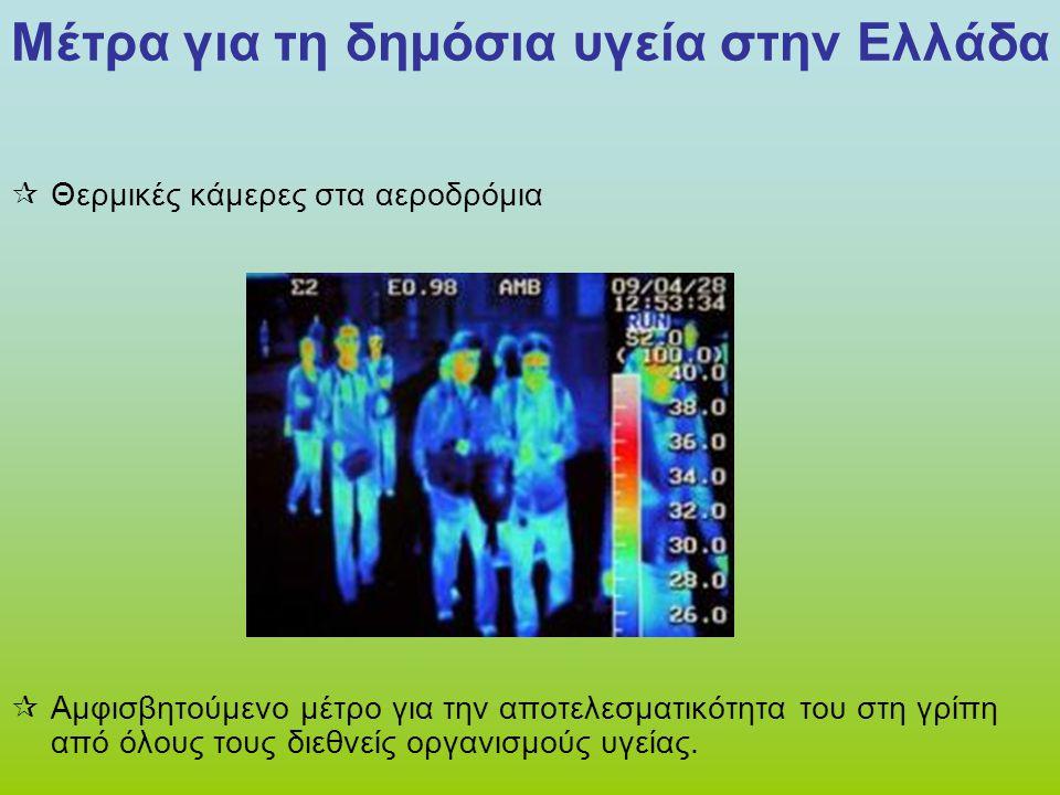 Μέτρα για τη δημόσια υγεία στην Ελλάδα  Θερμικές κάμερες στα αεροδρόμια  Αμφισβητούμενο μέτρο για την αποτελεσματικότητα του στη γρίπη από όλους του