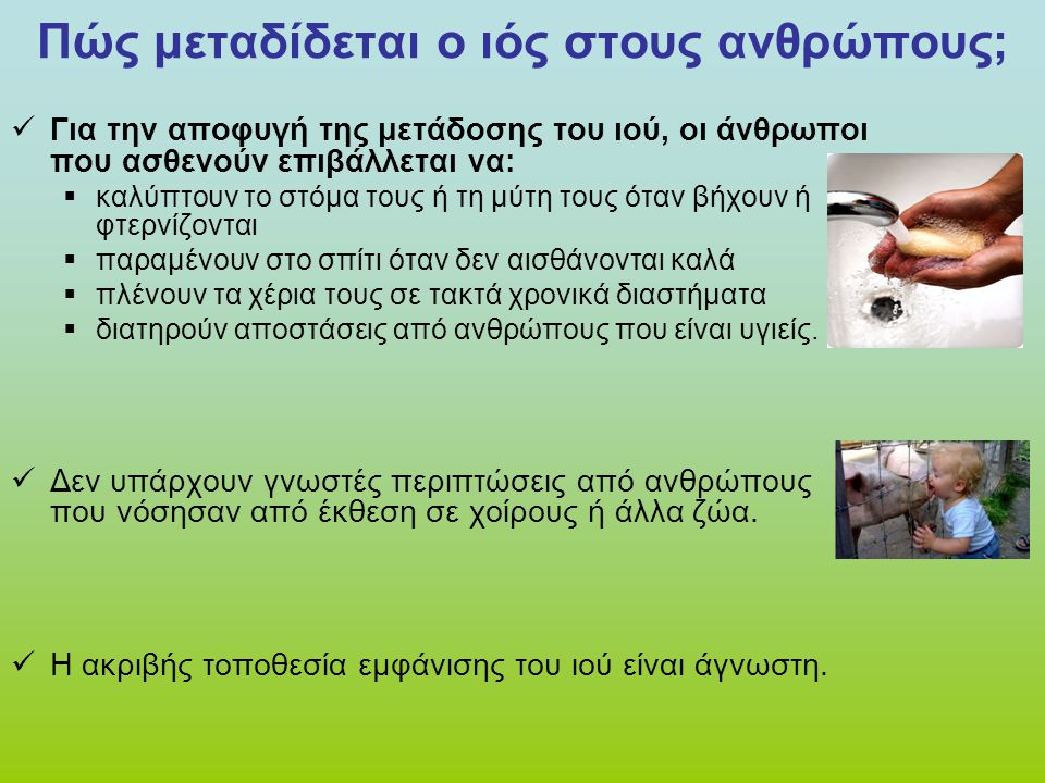 Πώς μεταδίδεται ο ιός στους ανθρώπους;  Για την αποφυγή της μετάδοσης του ιού, οι άνθρωποι που ασθενούν επιβάλλεται να:  καλύπτουν το στόμα τους ή τ