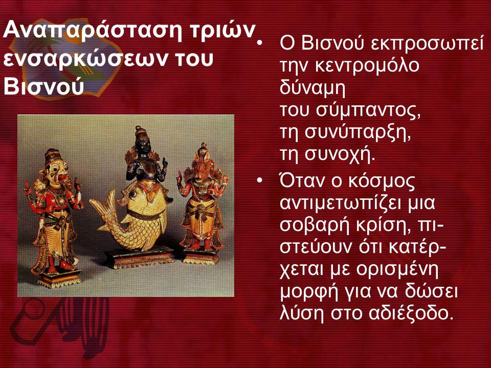 Aναπαράσταση τριών ενσαρκώσεων του Bισνού • O Bισνού εκπροσωπεί την κεντρομόλο δύναμη του σύμπαντος, τη συνύπαρξη, τη συνοχή.