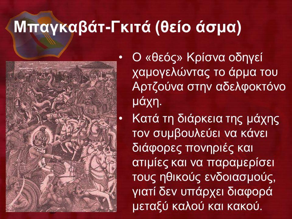 Μπαγκαβάτ-Γκιτά (θείο άσμα) •Ο «θεός» Κρίσνα οδηγεί χαμογελώντας το άρμα του Αρτζούνα στην αδελφοκτόνο μάχη. •Κατά τη διάρκεια της μάχης τον συμβουλεύ