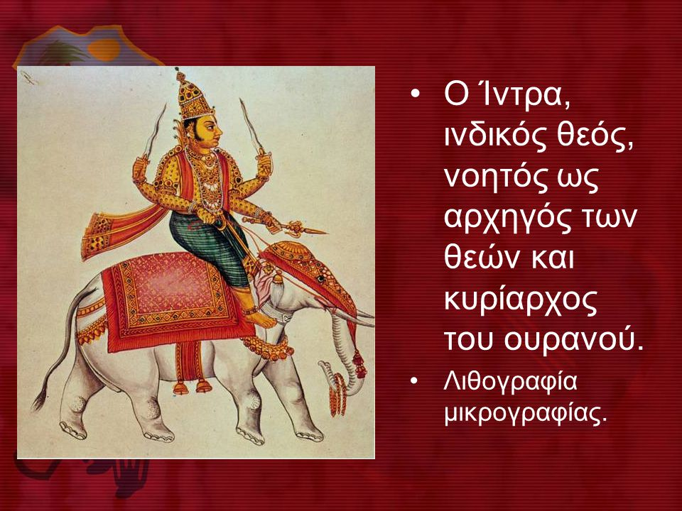 •O Ίντρα, ινδικός θεός, νοητός ως αρχηγός των θεών και κυρίαρχος του ουρανού. •Λιθογραφία μικρογραφίας.