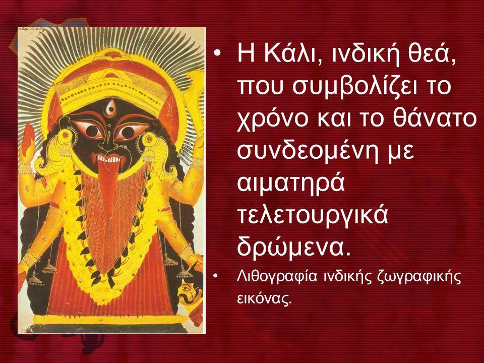 •H Kάλι, ινδική θεά, που συμβολίζει το χρόνο και το θάνατο συνδεομένη με αιματηρά τελετουργικά δρώμενα. •Λιθογραφία ινδικής ζωγραφικής εικόνας.