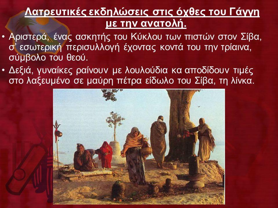 Λατρευτικές εκδηλώσεις στις όχθες του Γάγγη με την ανατολή. •Aριστερά, ένας ασκητής του Kύκλου των πιστών στον Σίβα, σ' εσωτερική περισυλλογή έχοντας