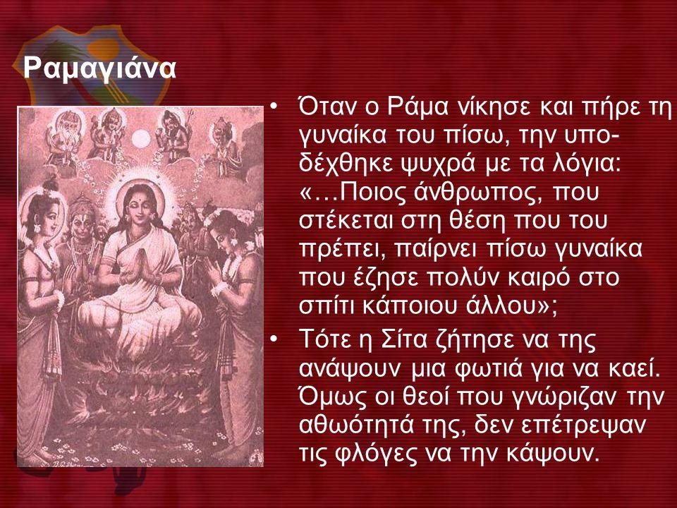 Μπαγκαβάτ-Γκιτά (θείο άσμα) •Ο «θεός» Κρίσνα οδηγεί χαμογελώντας το άρμα του Αρτζούνα στην αδελφοκτόνο μάχη.