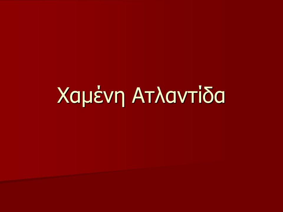  Η Ατλαντίδα (στα Αρχαία Ελληνικά: Ἀτλαντὶς νῆσος) είναι ένα μυθικό νησί που πρωτοαναφέρθηκε στους διαλόγους του Πλάτωνα «Τίμαιος» και «Κριτίας».