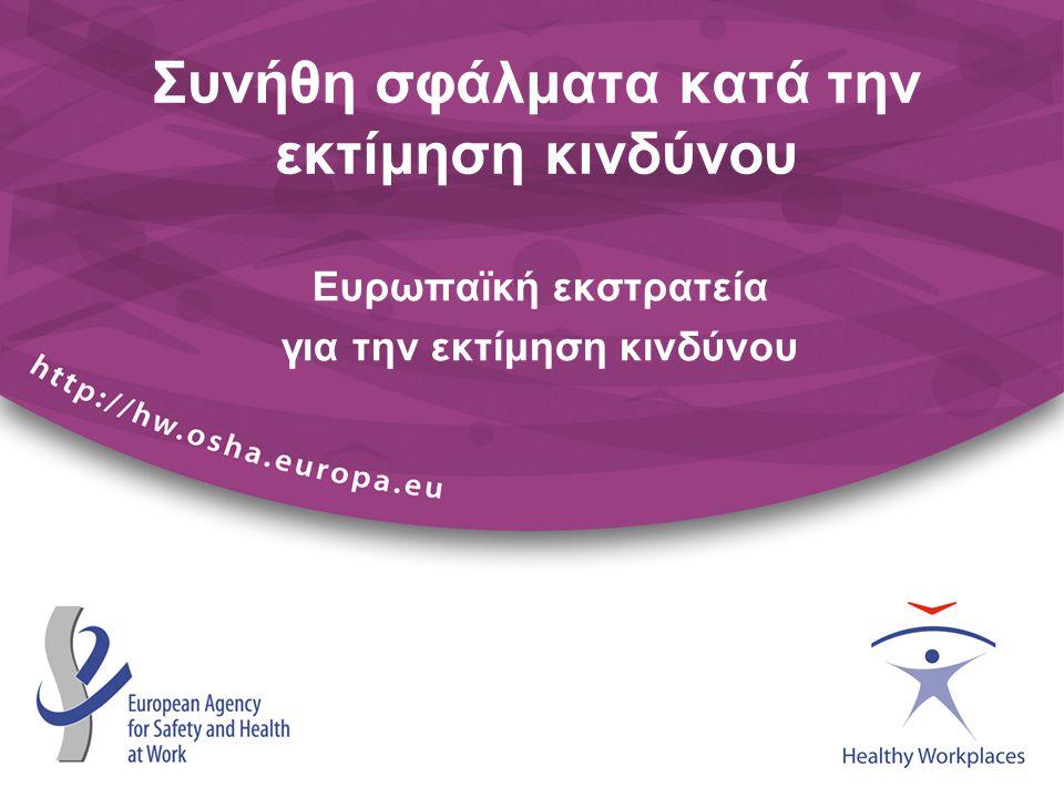 Ευρωπαϊκή εκστρατεία για την εκτίμηση κινδύνου Συνήθη σφάλματα κατά την εκτίμηση κινδύνου