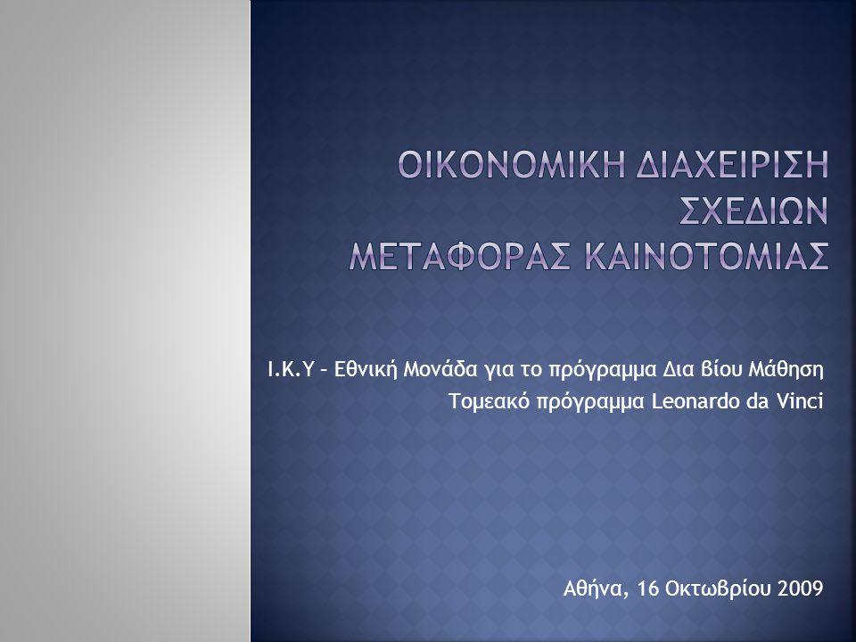 Ι.Κ.Υ – Εθνική Μονάδα για το πρόγραμμα Δια βίου Μάθηση Τομεακό πρόγραμμα Leonardo da Vinci Αθήνα, 16 Οκτωβρίου 2009