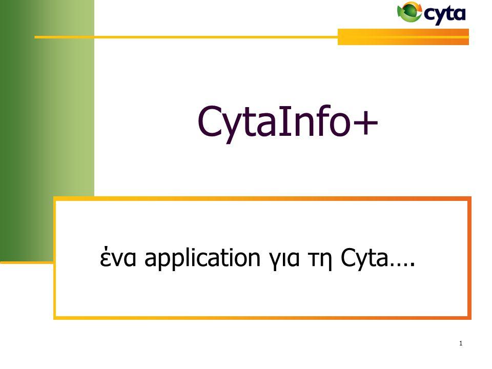 CytaInfo+ 1 ένα application για τη Cyta….