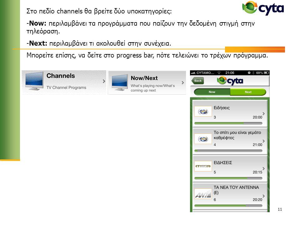Στο πεδίο channels θα βρείτε δύο υποκατηγορίες: -Νow: περιλαμβάνει τα προγράμματα που παίζουν την δεδομένη στιγμή στην τηλεόραση.