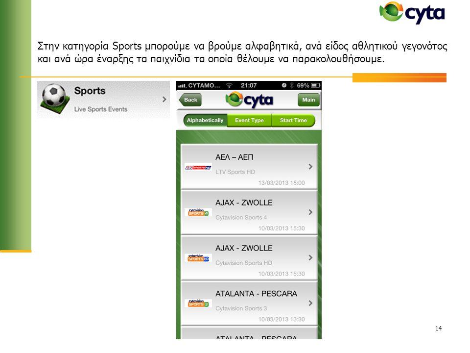 Στην κατηγορία Sports μπορούμε να βρούμε αλφαβητικά, ανά είδος αθλητικού γεγονότος και ανά ώρα έναρξης τα παιχνίδια τα οποία θέλουμε να παρακολουθήσουμε.