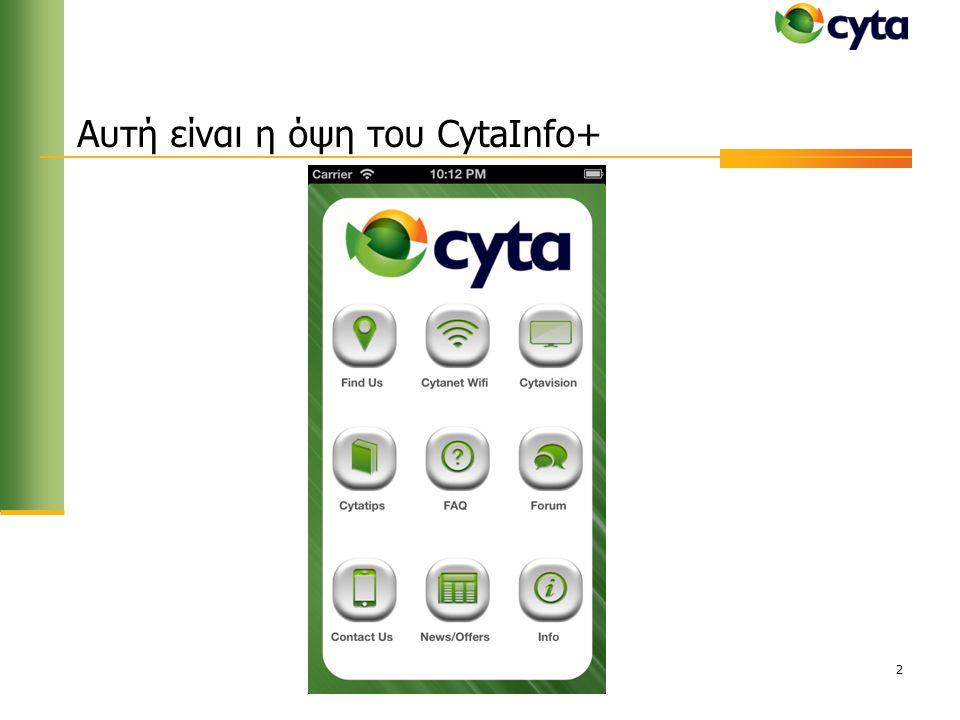 Αυτή είναι η όψη του CytaInfo+ 2
