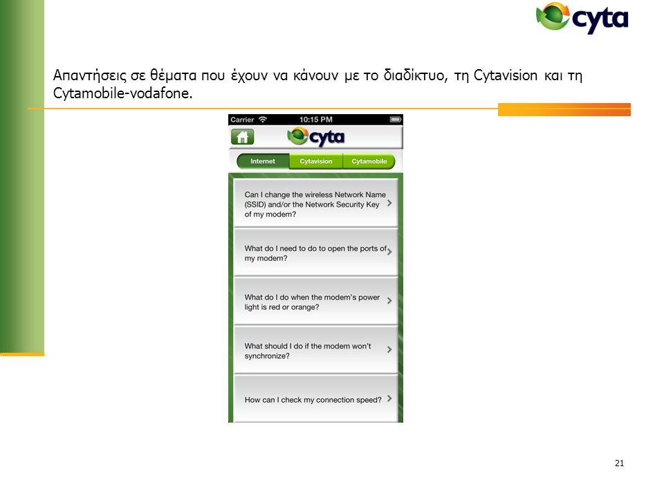 Απαντήσεις σε θέματα που έχουν να κάνουν με το διαδίκτυο, τη Cytavision και τη Cytamobile-vodafone.