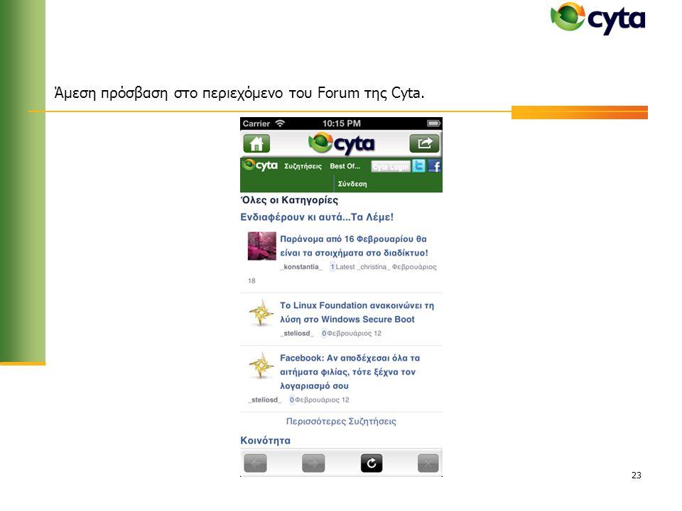 Άμεση πρόσβαση στο περιεχόμενο του Forum της Cyta. 23