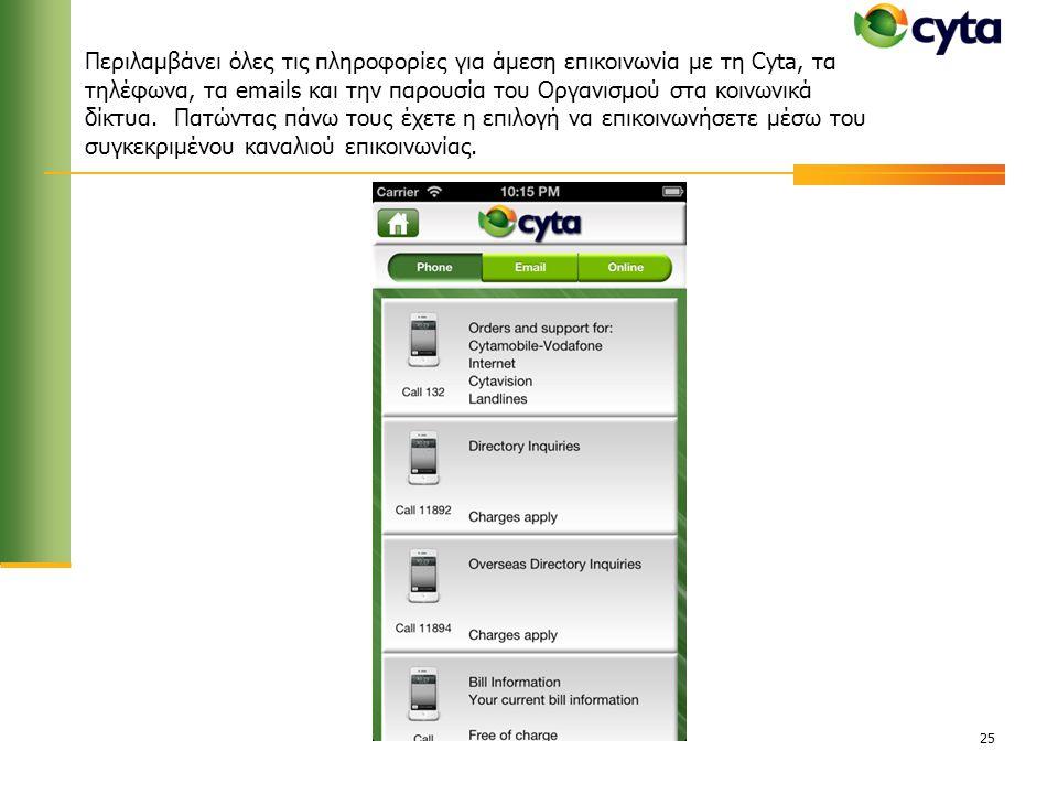 Περιλαμβάνει όλες τις πληροφορίες για άμεση επικοινωνία με τη Cyta, τα τηλέφωνα, τα emails και την παρουσία του Οργανισμού στα κοινωνικά δίκτυα.