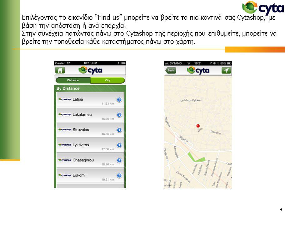 Επιλέγοντας το εικονίδιο Find us μπορείτε να βρείτε τα πιο κοντινά σας Cytashop, με βάση την απόσταση ή ανά επαρχία.