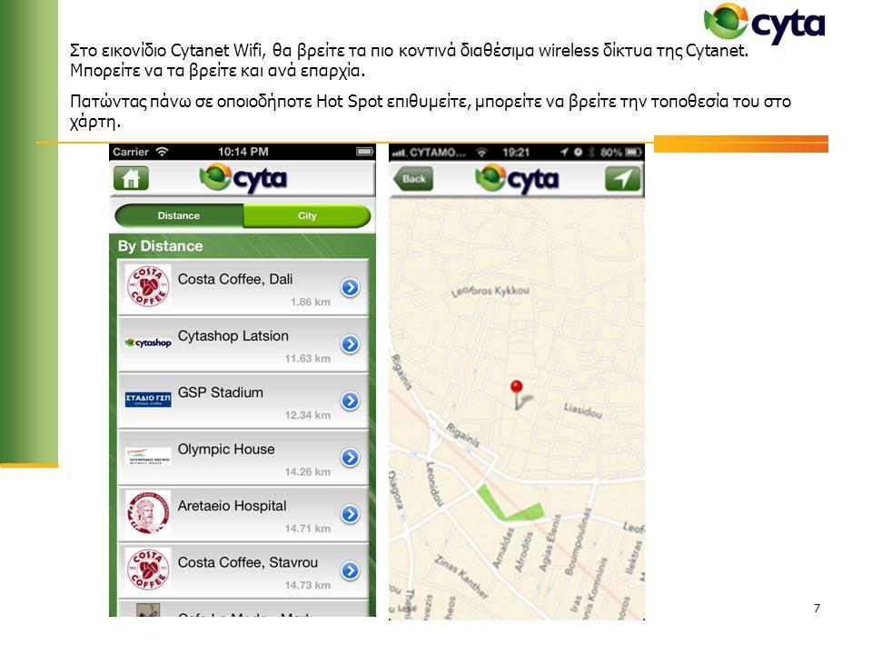 Στο εικονίδιο Cytanet Wifi, θα βρείτε τα πιο κοντινά διαθέσιμα wireless δίκτυα της Cytanet.