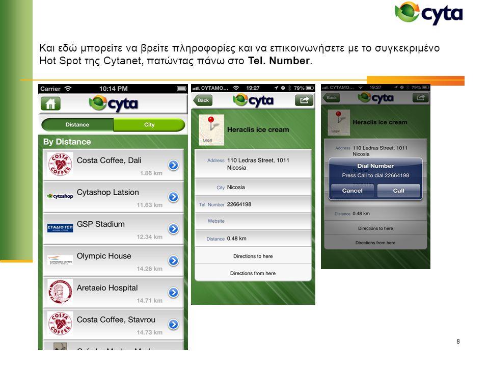 Και εδώ μπορείτε να βρείτε πληροφορίες και να επικοινωνήσετε με το συγκεκριμένο Hot Spot της Cytanet, πατώντας πάνω στο Tel.