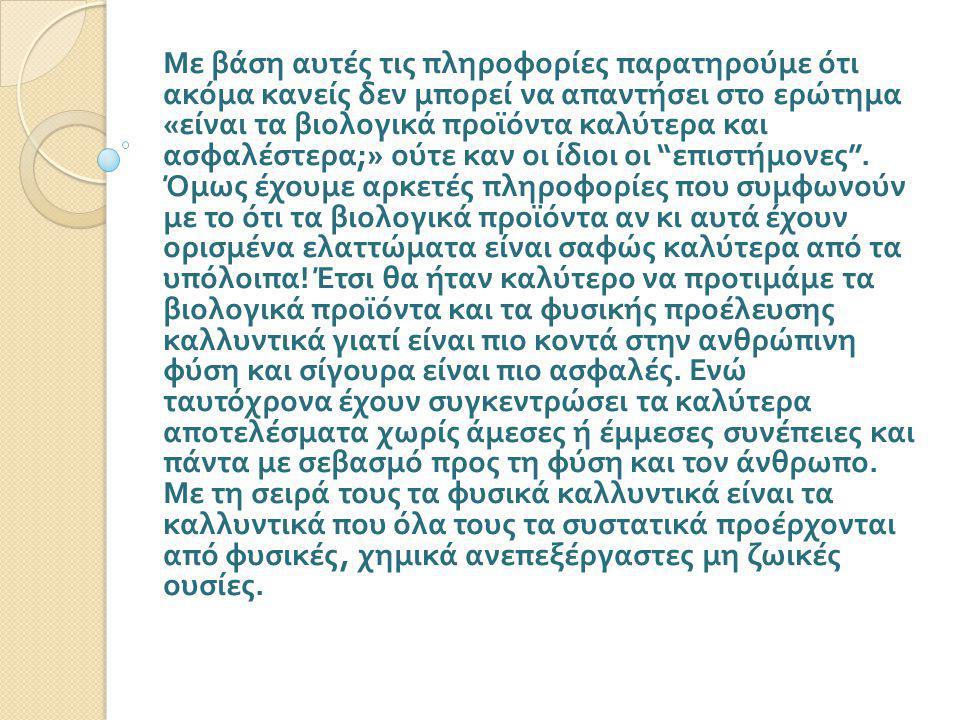 Vivoverde Ελληνική Οικολογική Εταιρεία Η Νεκρά Θάλασσα έχει τονωτική και ιαματική αξία και γι ' αυτό έχει εκτιμηθεί από πολλούς λαούς πολύ πριν ανακαλυφθεί η επιστήμη .