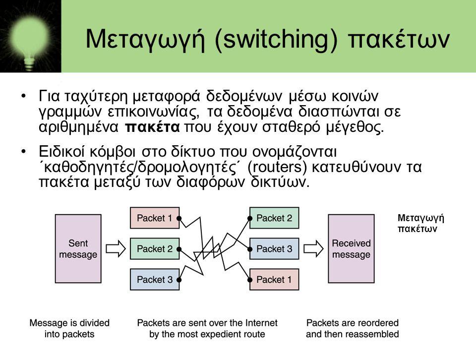 Μεταγωγή (switching) πακέτων •Για ταχύτερη μεταφορά δεδομένων μέσω κοινών γραμμών επικοινωνίας, τα δεδομένα διασπώνται σε αριθμημένα πακέτα που έχουν σταθερό μέγεθος.