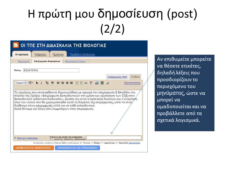 H πρώτ η μου δημοσίευση ( post ) (2/2) Αν επιθυμείτε μπορείτε να θέσετε ετικέτες, δηλαδή λέξεις που προσδιορίζουν το περιεχόμενο του μηνύματος, ώστε να μπορεί να ομαδοποιείται και να προβάλλετε από τα σχετικά λογισμικά.