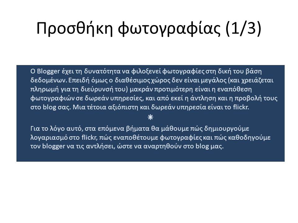Προσθήκη φωτογραφίας (1/3) Ο Blogger έχει τη δυνατότητα να φιλοξενεί φωτογραφίες στη δική του βάση δεδομένων. Επειδή όμως ο διαθέσιμος χώρος δεν είναι