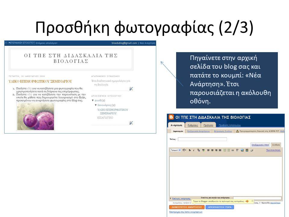 Προσθήκη φωτογραφίας (2/3) Πηγαίνετε στην αρχική σελίδα του blog σας και πατάτε το κουμπί: «Νέα Ανάρτηση». Έτσι παρουσιάζεται η ακόλουθη οθόνη.