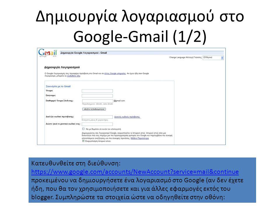 Δημιουργία λογαριασμού στο Google-Gmail (1/2) Κατευθυνθείτε στη διεύθυνση: https://www.google.com/accounts/NewAccount?service=mail&continue https://ww