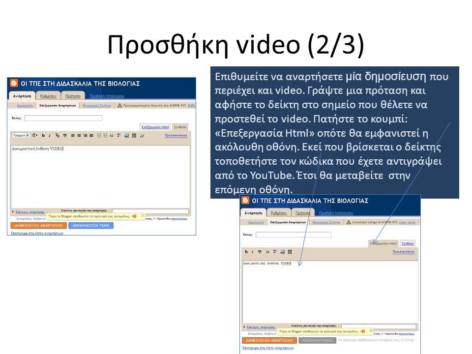 Προσθήκη video (2/3) Επιθυμείτε να αναρτήσετε μία δημοσίευση που περιέχει και video. Γράψτε μια πρόταση και αφήστε το δείκτη στο σημείο που θέλετε να