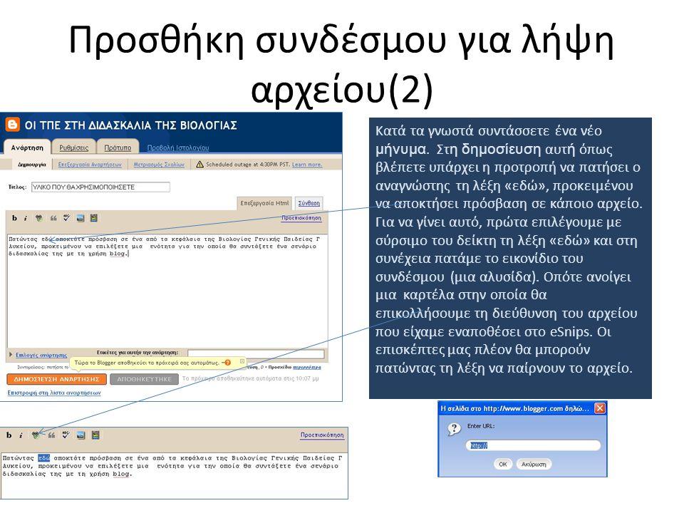 Προσθήκη συνδέσμου για λήψη αρχείου(2) Κατά τα γνωστά συντάσσετε ένα νέο μήνυμα. Στ η δημοσίευση αυτ ή όπως βλέπετε υπάρχει η προτροπή να πατήσει ο αν