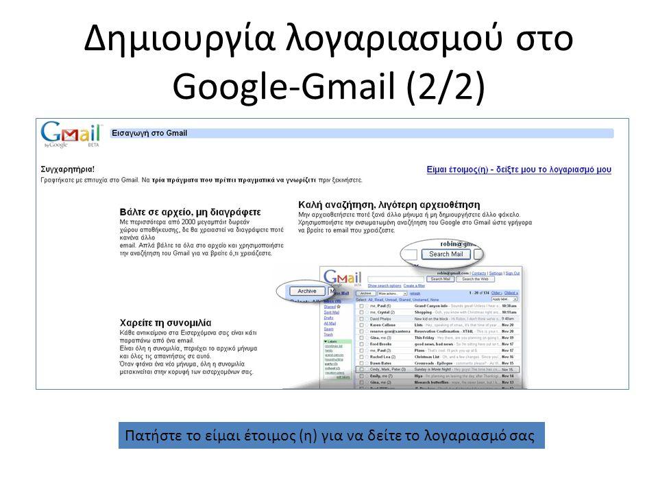 Δημιουργία λογαριασμού στο Google-Gmail (2/2) Πατήστε το είμαι έτοιμος (η) για να δείτε το λογαριασμό σας