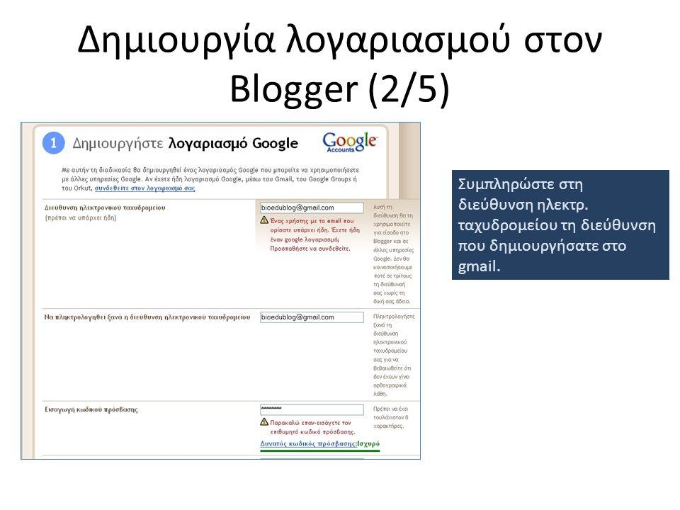 Συμπληρώστε στη διεύθυνση ηλεκτρ. ταχυδρομείου τη διεύθυνση που δημιουργήσατε στο gmail. Δημιουργία λογαριασμού στον Blogger (2/5)