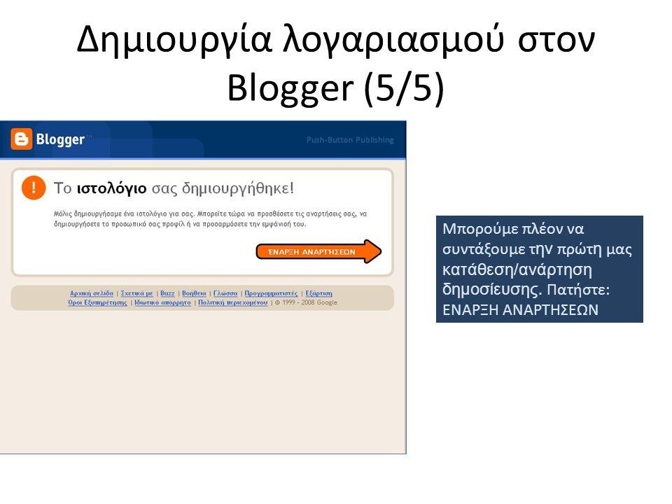 Δημιουργία λογαριασμού στον Blogger (5/5) Μπορούμε πλέον να συντάξουμε τ ην πρώτ η μας κατάθεση/ανάρτηση δημοσίευσης. Πατήστε: ΕΝΑΡΞΗ ΑΝΑΡΤΗΣΕΩΝ