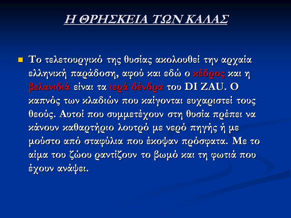 Η ΘΡΗΣΚΕΙΑ ΤΩΝ ΚΑΛΑΣ  Το τελετουργικό της θυσίας ακολουθεί την αρχαία ελληνική παράδοση, αφού και εδώ ο κέδρος και η βελανιδιά είναι τα ιερά δένδρα τ