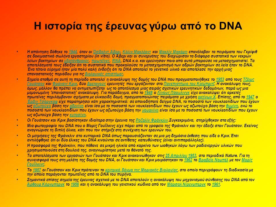Η ιστορία της έρευνας γύρω από το DNA • Η απάντηση δόθηκε το 1944, όταν οι Όσβαλντ Άβερι, Κόλιν Μακλέοντ και Μακλίν Μακάρτι επανέλαβαν τα πειράματα το
