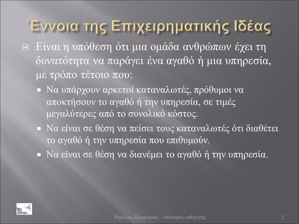  Τεχνολογική  Τεχνική  Χρηματοοικονομική  Εμπορική  Διαχειριστική  Διοικητική  Ανταγωνιστική Νικόλαος Καρανάσιος - επίκουρος καθηγητής 3