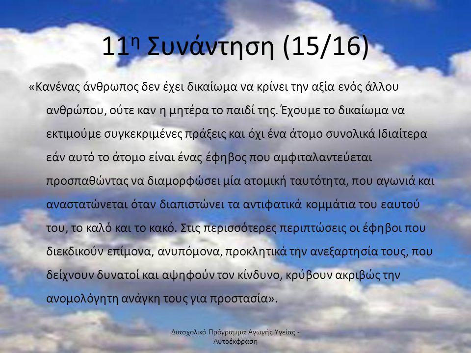 11 η Συνάντηση (15/16) «Κανένας άνθρωπος δεν έχει δικαίωμα να κρίνει την αξία ενός άλλου ανθρώπου, ούτε καν η μητέρα το παιδί της.
