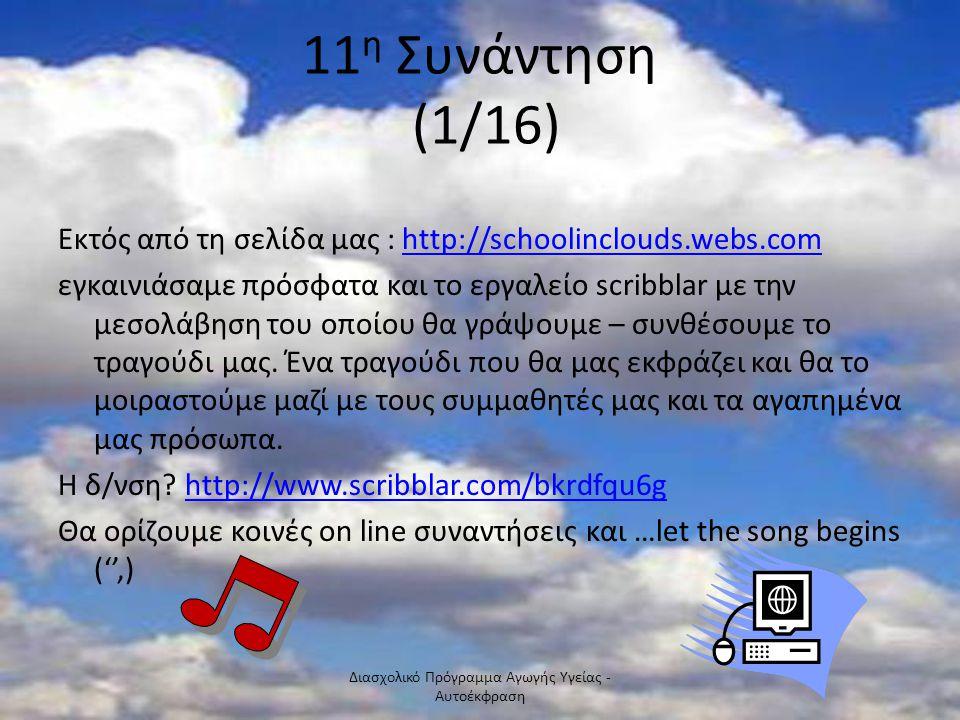 11 η Συνάντηση (1/16) Εκτός από τη σελίδα μας : http://schoolinclouds.webs.comhttp://schoolinclouds.webs.com εγκαινιάσαμε πρόσφατα και το εργαλείο scribblar με την μεσολάβηση του οποίου θα γράψουμε – συνθέσουμε το τραγούδι μας.