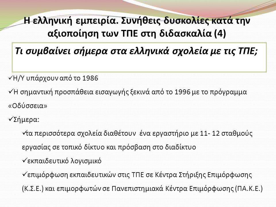 Η ελληνική εμπειρία. Συνήθεις δυσκολίες κατά την αξιοποίηση των ΤΠΕ στη διδασκαλία (4) Τι συμβαίνει σήμερα στα ελληνικά σχολεία με τις ΤΠΕ;  Η/Υ υπάρ
