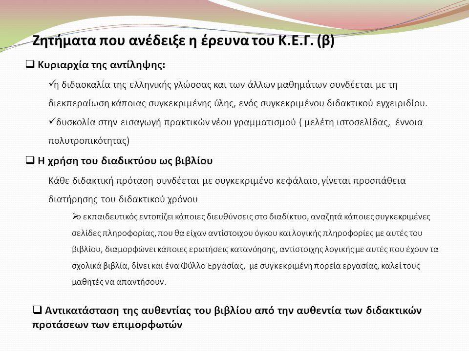 Ζητήματα που ανέδειξε η έρευνα του Κ.Ε.Γ. (β)  Κυριαρχία της αντίληψης:  η διδασκαλία της ελληνικής γλώσσας και των άλλων μαθημάτων συνδέεται με τη