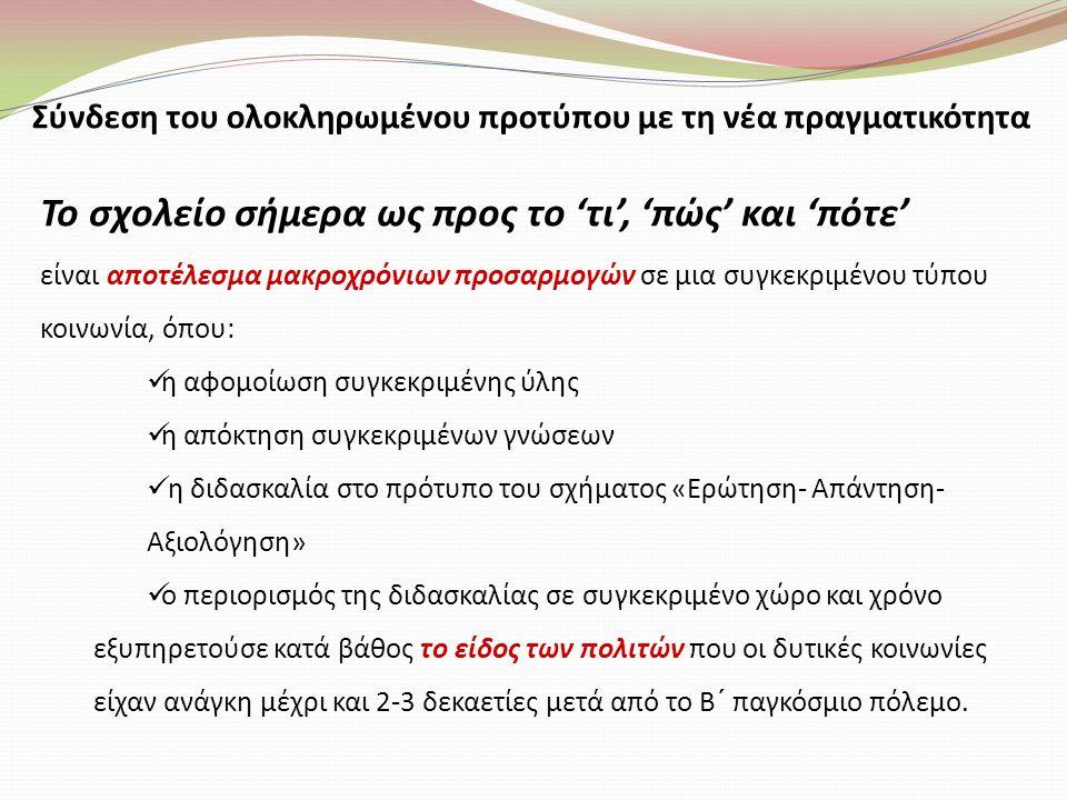 Συμπεράσματα (α)  Περιορισμένα αποτελέσματα της επιμόρφωσης ως προς την εισαγωγή των ΤΠΕ στην καθημερινή εκπαιδευτική διαδικασία.