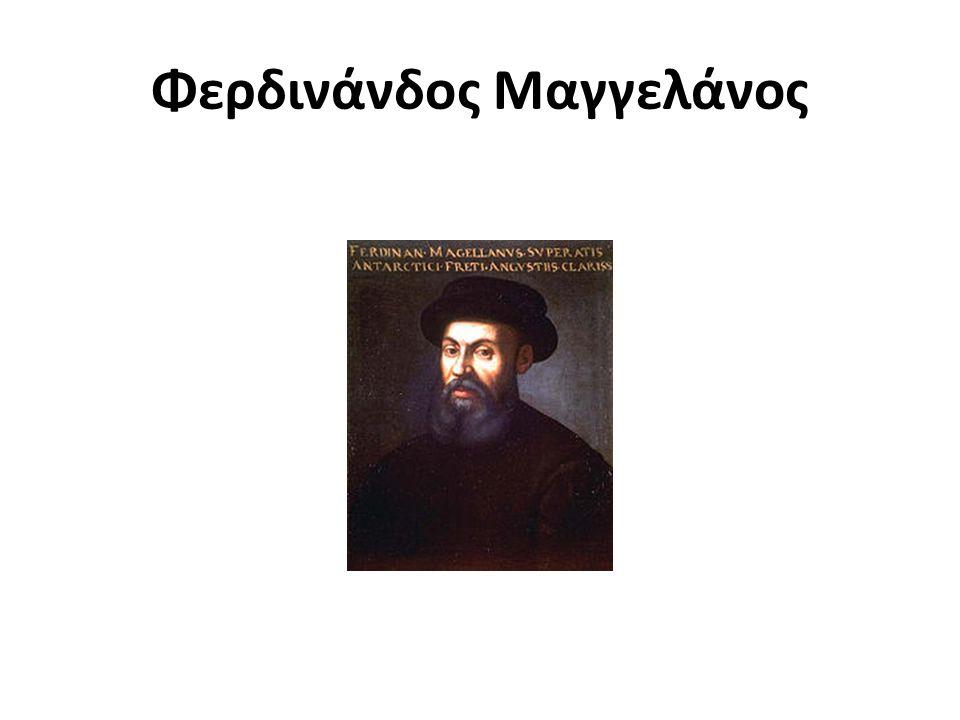 • O Φερδινάνδος Μαγγελάνος υπήρξε διάσημος Πορτογάλος θαλασσοπόρος του οποίου το όνομα στη γλώσσα της πατρίδας του προφερόταν Μαγαλιάϊς (πορτ.