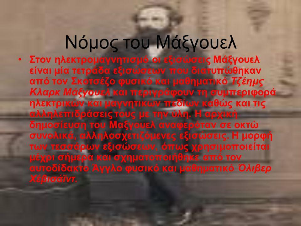 Νόμος του Μάξγουελ •Στον ηλεκτρομαγνητισμό οι εξισώσεις Μάξγουελ είναι μία τετράδα εξισώσεων που διατυπώθηκαν από τον Σκοτσέζο φυσικό και μαθηματικό Τ