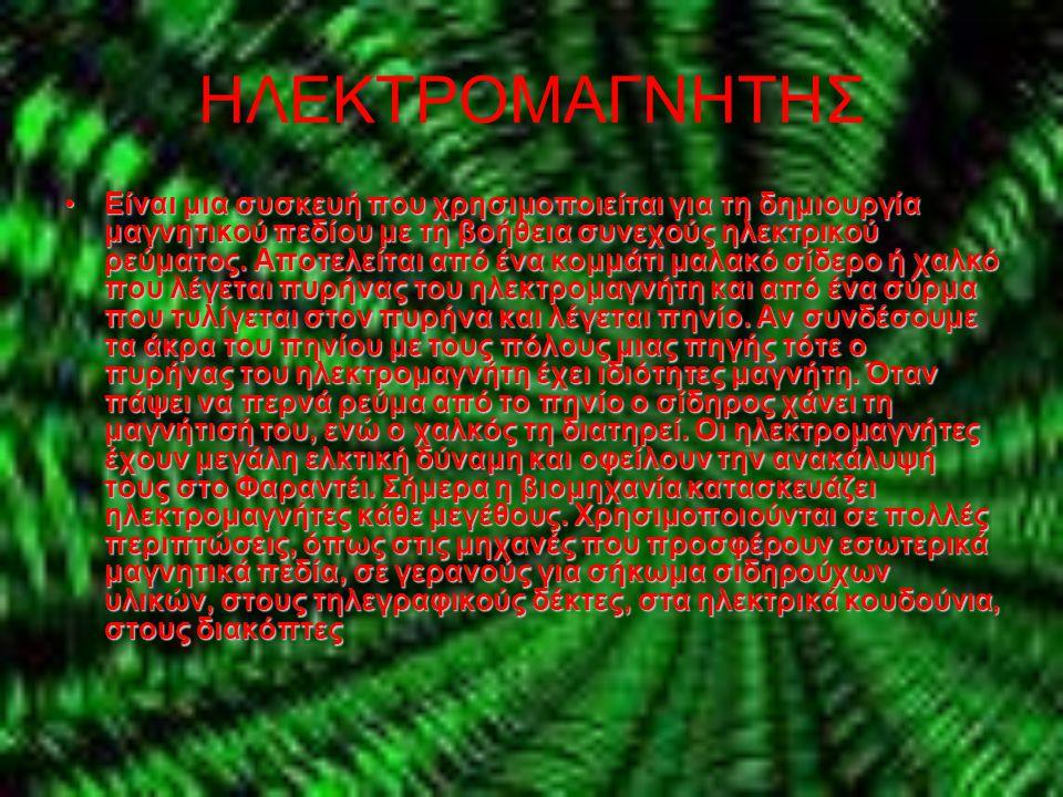 ΗΛΕΚΤΡΟΜΑΓΝΗΤΗΣ •Είναι μια συσκευή που χρησιμοποιείται για τη δημιουργία μαγνητικού πεδίου με τη βοήθεια συνεχούς ηλεκτρικού ρεύματος. Αποτελείται από